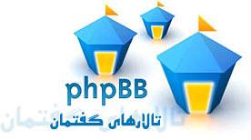 phpbb 3.0.11 فارسی (اقبل از انتشاررسمی)