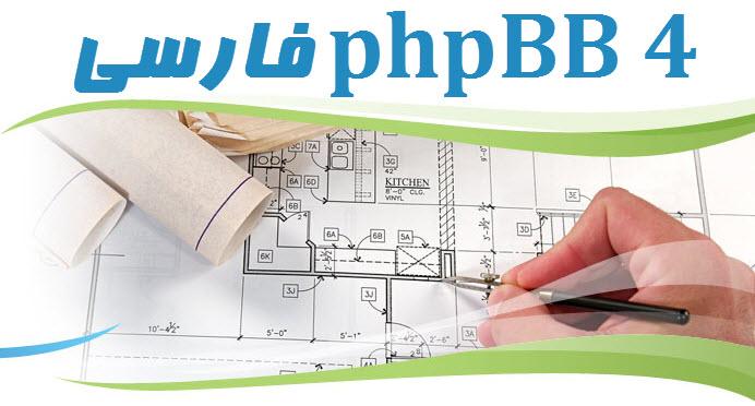 phpBB 4 : از پیشنهادات تا دانلود phpBB 4 فارسی!
