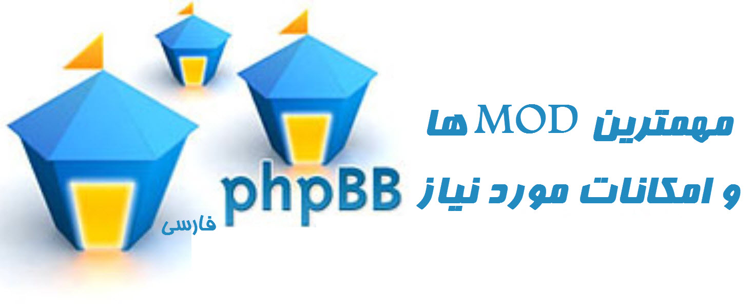 phpbb persian MODs